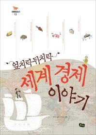 세계경제 이야기(엎치락 뒤치락)(비행청소년 13)