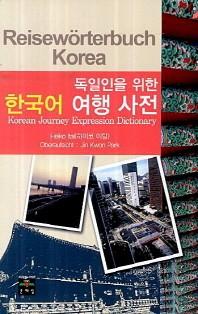 독일인을 위한 한국어 여행사전