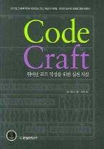 CODE CRAFT: 뛰어난 코드 작성을 위한 실천 지침