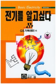전기를 알고싶다. 2(기초전기구좌 2)