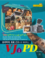 VJ 홈 PD(PREMIRE PRO 2.0으로 데뷔하는)(CD2장포함)