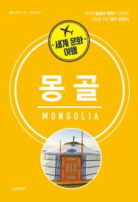 세계 문화 여행: 몽골