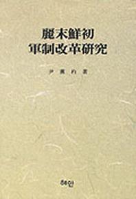 여말선초 군제개혁연구 /새책 수준  ☞ 서고위치: Mi 4