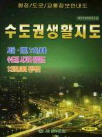 수도권생활지도(2010)