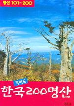 한국 200명산(한국 명산 시리즈 2)