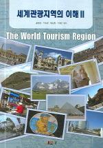 세계관광지역의 이해 2(반양장)
