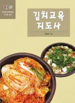 김치교육지도사(한국음식관광협회 자격증대비)