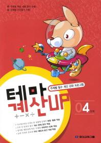 테마 계산UP 4단계(2012)