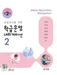 학급운영 내비게이션. 2(만2세)(초임교사를 위한)