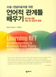언어적 관계틀 배우기(수용-전념치료자를 위한)