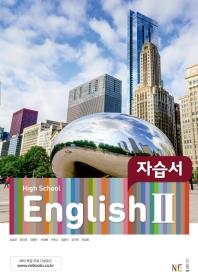 고등 영어 2 자습서(2019)