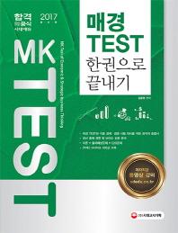 매경 TEST 한권으로 끝내기(2017)(개정판)