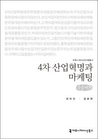 4차 산업혁명과 마케팅(큰글씨책)(커뮤니케이션이해총서)