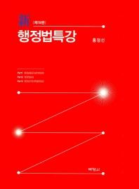 신 행정법특강 세트(18판)(전2권)