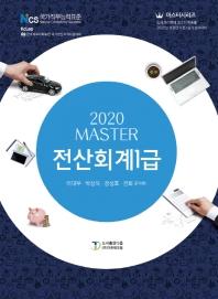 전산회계 1급(2020)(Master(마스터시리즈))