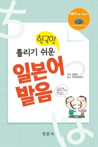 한국인이 틀리기 쉬운 일본어 발음