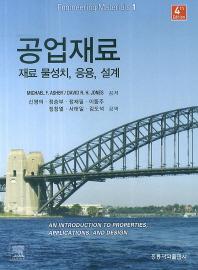 공업재료: 재료 물성치, 응용, 설계(4판)(Engineering Materials 1)