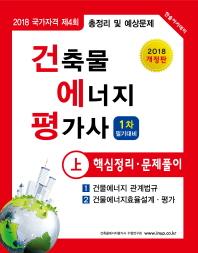 건축물에너지평가사 1차필기 핵심정리 및 문제풀이(상)(2018)(개정판)