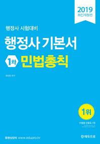 민법총칙(행정사기본서 1차)(2019)(개정판)