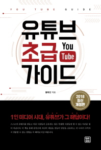 유튜브 초급 가이드(2018)(개정판)