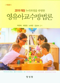 영유아교수방법론(2019개정 누리과정을 반영한)(개정판)
