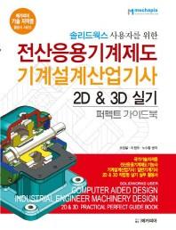 전산응용기계제도 기계설계산업기사 2D & 3D 실기 퍼펙트 가이드북