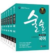 고졸 검정고시 기본서 세트(2017)(술술 풀리는)(전7권)