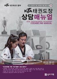 태권도장 상담매뉴얼(KTA)(KTA 도장지원사업 교육과정 교재 9)