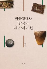 한국고대사 탐색의 세 가지 시선