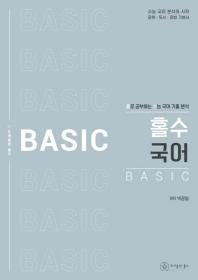 고등 국어 BASIC(2020)(홀수(Holsoo))