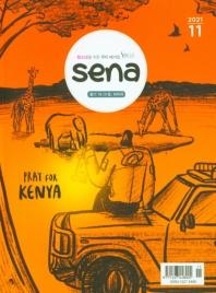 Sena(새벽나라)(2020년 11월호)