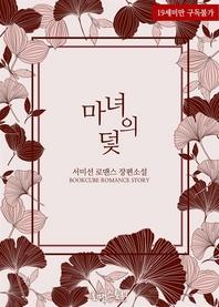 [세트] 마녀의 덫 (전2권/완결)
