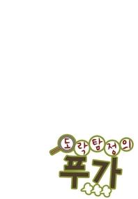 [아모르]너무 가까이 오지마 - 모음집