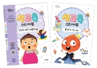 성교육 스티커북 Part D(성폭력 예방 및 대처)(세트)(전2권)