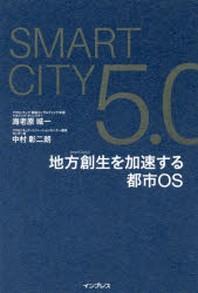SMARTCITY5.0地方創生を加速する都市OS