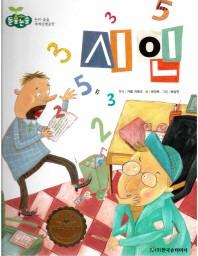 시인(돋움논술 어린이단편문학)(양장본 HardCover)