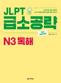 JLPT 급소공략 N3 독해(2판)