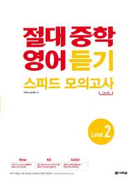 중학 영어 듣기 스피드 모의고사 Level. 2(2018)(절대)