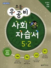 사회 5-2 자습서(2012)