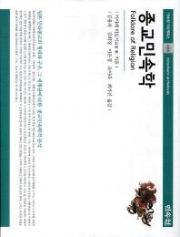 종교민속학(민속원 아르케북스 6)(양장본 HardCover)