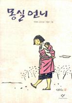 몽실 언니(개정판 3판)(창비아동문고 14)