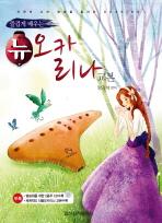 뉴 오카리나교본(즐겁게 배우는)(CD1장포함)