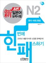 신 일본어능력시험 한번에 패스하기: N2 문자어휘 문법