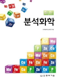 분석화학(최신)