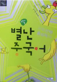 별난 중국어 2 (CD-ROM 포함)