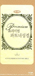 프리미엄 파트너성경(전12권)