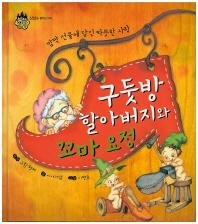 구둣방 할아버지와 꼬마 요정(세계명작)(양장본 HardCover)