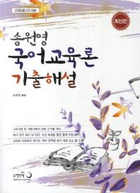 국어교육론 기출해설(교원임용고사 대비)(2014)