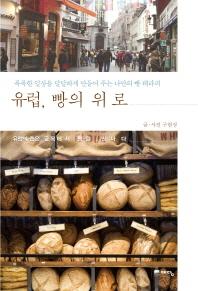유럽 빵의 위로