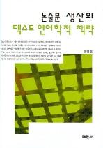 논술문 생산의 텍스트 언어학적 책략(양장본 HardCover)
